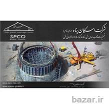 اسپیسر و مواد افزودنی بتن در استان خراسان