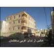 فروش آپارتمان در شیراز