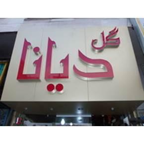 حروف برجسته و تابلو تبلیغاتی ارزان