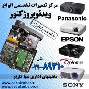 مرکز تعمیرات تخصصی انواع ویدئو پروژکتور