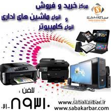 مرکز فروش انواع ماشینهای اداری و کامپیوتر