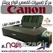 مرکز تعمیرات تخصصی انواع پرینتر Canon