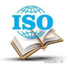 صدور گواهینامه های ایزو  ISO از انگلیس