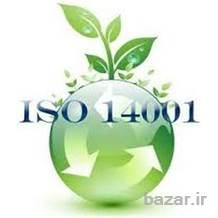 خدمات مشاوره استقرار سیستم مدیریت محیط زیست   ISO14001:2004