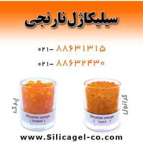 سیلیکاژل نارنجی