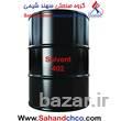تولید حلال402-گروه صنعتی سهند شیمی-Sahand Shimi In