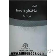 کتاب ساختمان داده ها در ++C تالیف حسن علیزاده