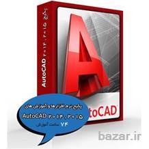پکیج نرم افزارها و آموزش های  AutoCAD 2014  2015