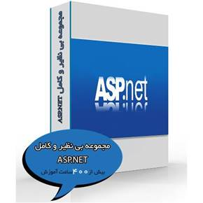 مجموعه بی نظیر و کامل ASP NET
