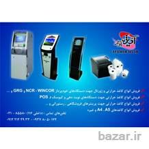 فروش انواع کاغذ و رول حرارتی