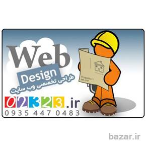 طراحی وبسایت در اهواز و تمام نقاط جهان