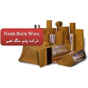 فروش عایق پشم سنگ پانلی ( عایق پشم سنگ پنلی، عایق پشم سنگ تخته ای)-شرکت پشم سنگ نصیر