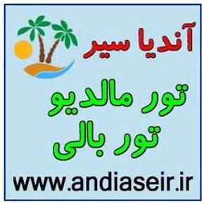 تور بالی – تور مالدیو- آندیا سیر