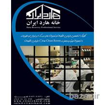 مرکز فوق تخصصی بازیابی اطلاعات
