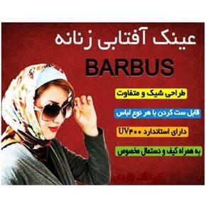 عینک آفتابی زنانه مارک BARBUS اورجینال
