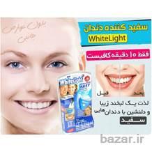 دستگاه سفید کننده دندان وایت لایت اصل