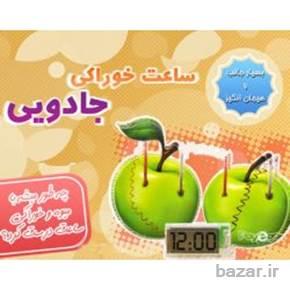 ساعت سیب زمینی دیجیتالی اورجینال