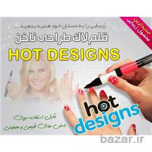 قلم طراحی ناخن هات دیزاین Hot Design اصل( فروشگاه