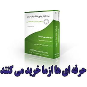 نرم افزار جامع املاک پارسیان