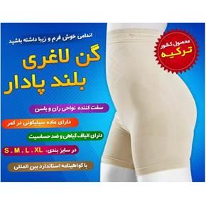 گن لاغری فورمیسی (ساخت ترکیه)