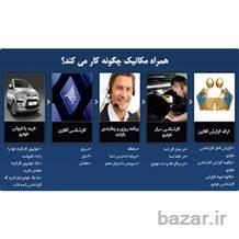 کارشناسی خودرو در محل و ارایه گزارش 10 صفحه ای