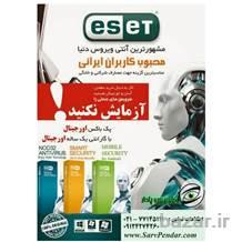 فروش ویژه آنتی ویروس های نود 32 ( Eset ) با تخفیف