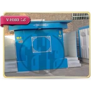 مشخصات فنی کانکس سرویس بهداشتی ویونا