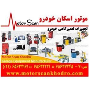 تولید کننده و وارد کننده تجهیزات تعمیرگاهی خودرو