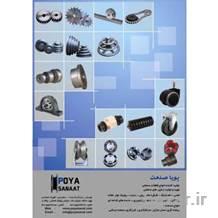 تولید کننده انواع قطعات صنعتی ، پویا صنعت