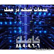 خدمات شبکه | نصب و راه اندازی