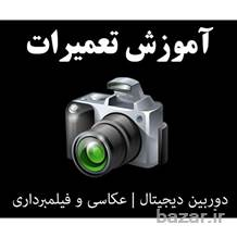 آموزش تعمیر دوربین دیجیتال عکاسی و فیلمبرداری