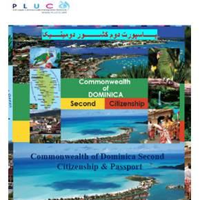 اخذ پاسپورت دوم کشور مشترک المنافع دومینیکا