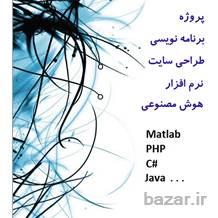 طراحی وب سایت در گلستان و مازندران
