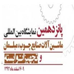 پانزدهمین نمایشگاه بین المللی ماشین آلات صنایع چوب,مبلمان چین-پکن اسفند 1392