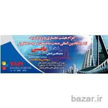 اعزام هیئت تجاری به نمایشگاه صنعت ساختمان یاپی 2014-YAPI TURKEY BUILD