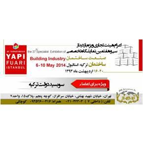 اعزام هیئت تجاری به نمایشگاه صنعت ساختمان یاپی