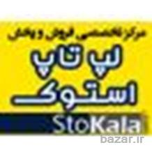 لپ تاپ استوک ( استوکالا )