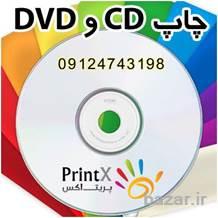 خدمات چاپ و رایت و تکثیرانواع سی دی و دی وی دی