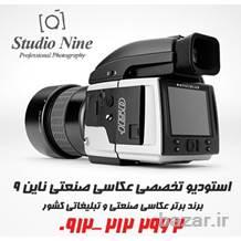 استودیو تخصصی عکاسی صنعتی و عکاسی تبلیغاتی ناین(9)