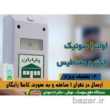 فروش دستگاه سوسک کش پایابان و خارجی با برگه ضممانت 1 ساله تعویض بی قید و شرط