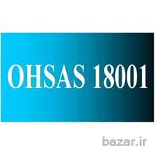 خدمات مشاوره استقرار سیستم مدیریت ایمنی و بهداشت شغلی   OHSAS18001:2007