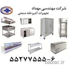 تجهیزات آشپزخانه صنعتی 09192063547 مهندسی مهداد
