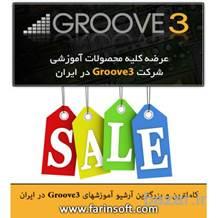 آرشیو آموزشهای Groove 3