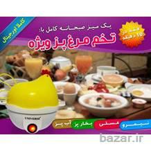 تخم مرغ پز برقی چند کاره egg cooker (فروشگاه جهان