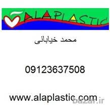 تولید و پخش اسباب بازی پلاستیکی