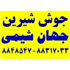 فروش جوش شیرین چینی و جوش شیرین ایرانی پتروشیمی شیراز - جهان شیمی وارد کننده
