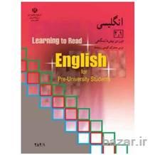 تدریس خصوصی زبان کنکور
