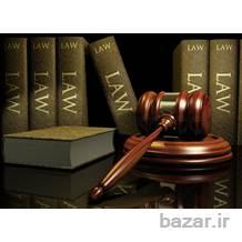 مشاوره حقوقی و وکالت تخصصی املاک