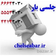 فروش کارتن اسباب کشی تهران بسته بندی اتوبار چلسی