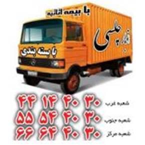 حمل اثاثیه منزل در تهران(44144030)اتوبار و باربری چلسی بار تهران